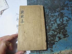 線裝書2913      民國手抄本《挽聯集》,有空白頁,抄字的有69筒頁