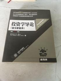 投资学导论(第7版)——当代全美MBA经典教材书系