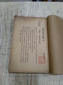 民國書 《中國公司法論》下冊 王效文著,[沒原j封皮]