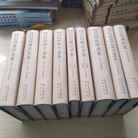 阳明后学文献丛书