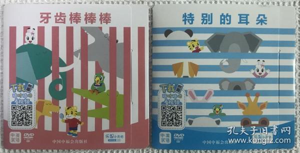 樂智小天地 快樂版 中英雙語DVD (2碟片)