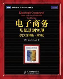 电子商务:从愿景到实现(英文注释版)(第3版)