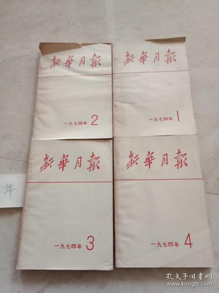 新華月報(1974年第1-4期,共4本)