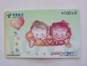 电话卡收藏:2004年 北京电信 爱的千姿百态