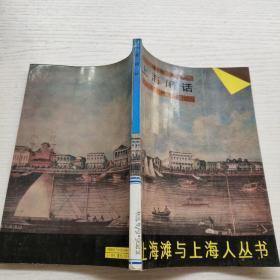 上海闲话(上海滩与上海人丛书)