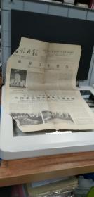 光明日報1983.6.24.(1至4版)