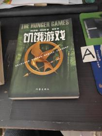 饥饿游戏(一版一印)