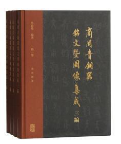 商周青铜器铭文暨图像集成三编(16开精装 全四册)