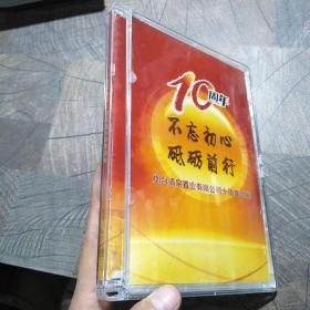 煙臺清泉置業有限公司十周年回眸,不忘初心,砥礪前行