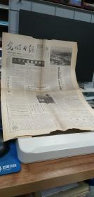 光明日報1986.9.25.(1至4版)