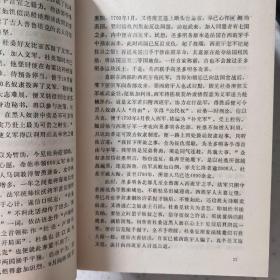 世界史通俗演义(三册合售):近代卷 上下册  现代卷
