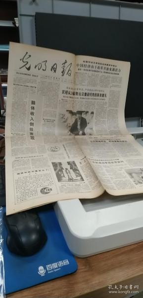 光明日報1988.10.6.(1至4版)