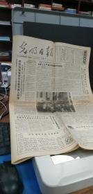 光明日報1988.12.1.(1至4版)