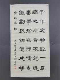 蘇士澍早期書法作品買家自薦