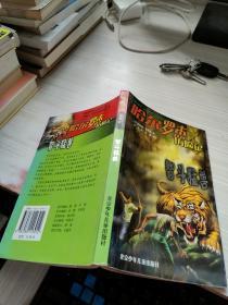 智斗猛獸:哈爾羅杰歷險記