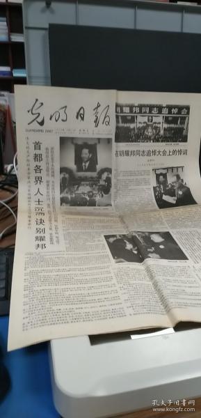 光明日報1989.4.23.(1至4版)