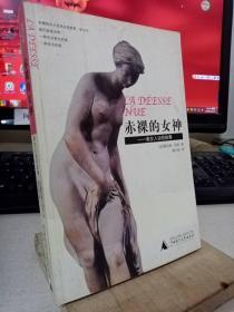 赤裸的女神:美女入浴的故事