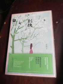 刺槐(愛不嫌遲02)