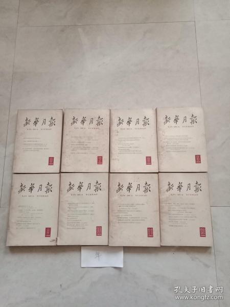 新華月報(1965年第5-12期,共8本)