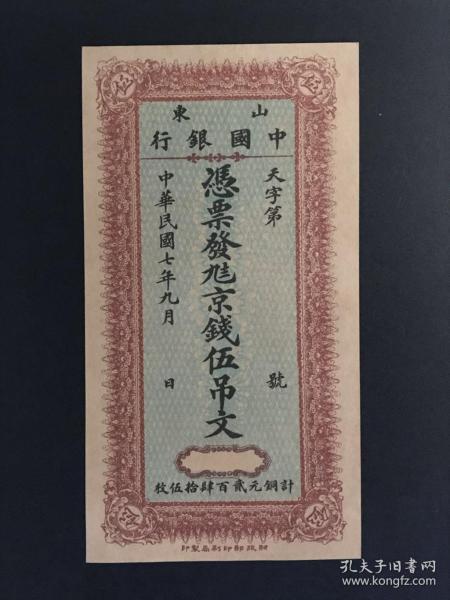 錢莊票-山東中國銀行票五吊文-具體如圖