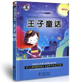 王子童话太阳鸟大阅读彩色插图注音版小学生课外阅读图书儿童读物少儿文学教辅书籍阅读心得好词积累