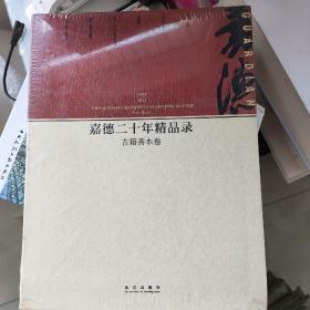 正版现货 嘉德二十年精品录:古籍善本卷(1993-2013)