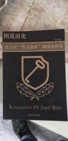 """图说历史—党卫军""""警卫旗队""""师战史图集"""