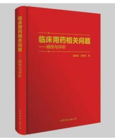 正版现货 临床用药相关问题 病例与分析 翟晓波/张誉艺主编 收录70个发生在ICU的案例 原发疾病发生了变化 世界图书出版公司