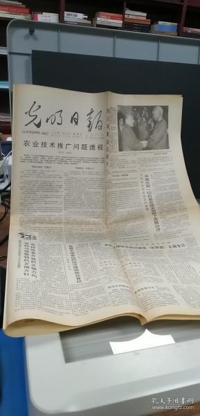 光明日報1989.11.24.(1至4版)