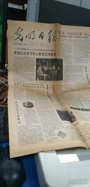 光明日報1990.3.26.(1至4版)