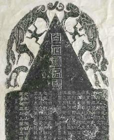 白石神君碑