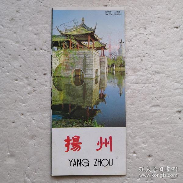 揚州(一九八六年中國古箏學術交流會紀念)