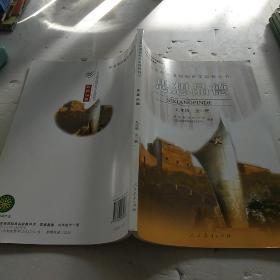 思想品德. 九年级 : 全一册。