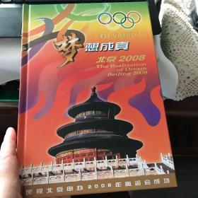 夢想成真北京2008