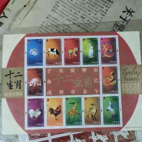 中國香港郵票:十二生肖紀念郵票小型張