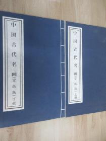 中國古代名畫(宣紙版) 全兩冊  8開線裝書
