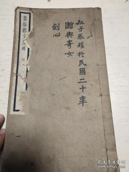 【舊拓鄭文公碑】  (上)
