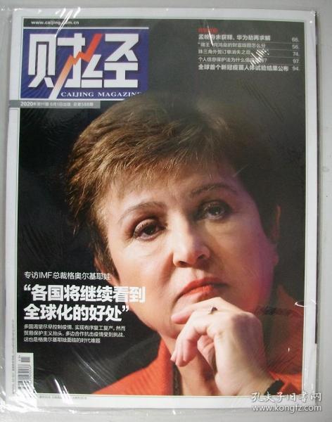 《財經》雜志 2020年第11期 封面文章《專訪IMF總裁奧爾吉耶娃》