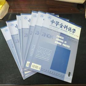 中華全科醫學,2011年第一期,第三期,第四期,第五期,第六期,第七期,第八期