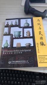 中鸿信2019春季拍卖会:历代名瓷图录