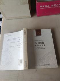 反潮流:观念史论文集