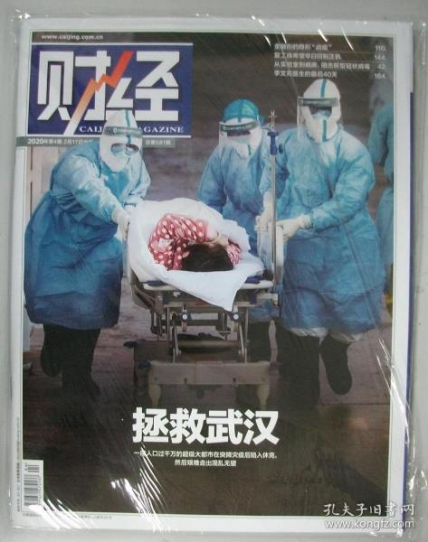 《財經》雜志 2020年第4期 封面文章《拯救武漢》