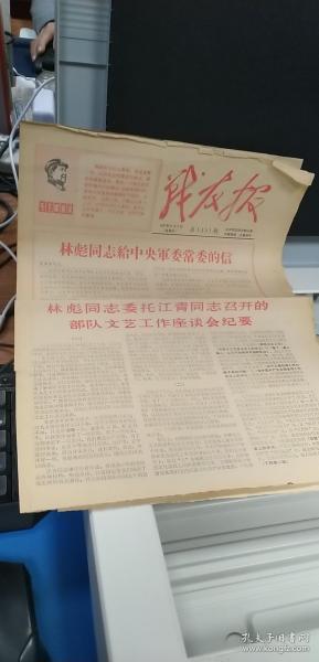 戰友報1967.6.2.(1至4版)