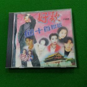 CD 好歌40首联唱(已试听,正常播放)