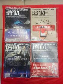 培訓雜志2020.1--2020.9+2020中國企業培訓服務指南(十本合售,全新未拆塑封)