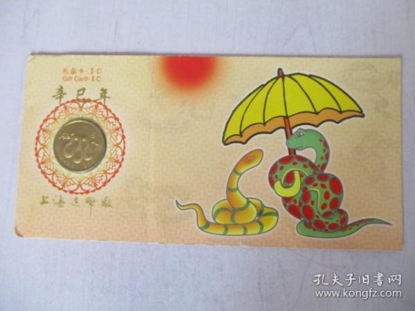 蛇年禮品卡2001年