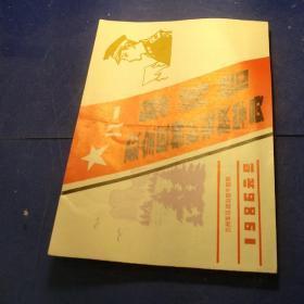 慰問信 1986/1