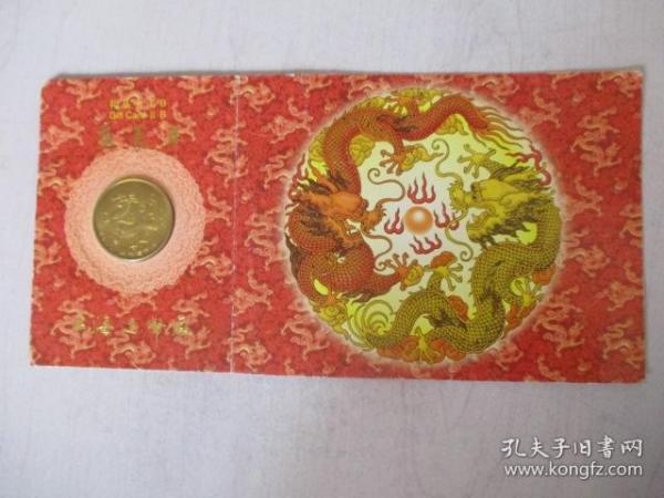 龍年禮品卡2000年