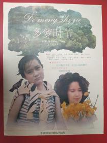 (電影海報)多夢時節(二開)于1988年上映,中國兒童電影制片廠攝制。品相以圖為準。
