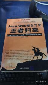 Java Web整合开发王者来